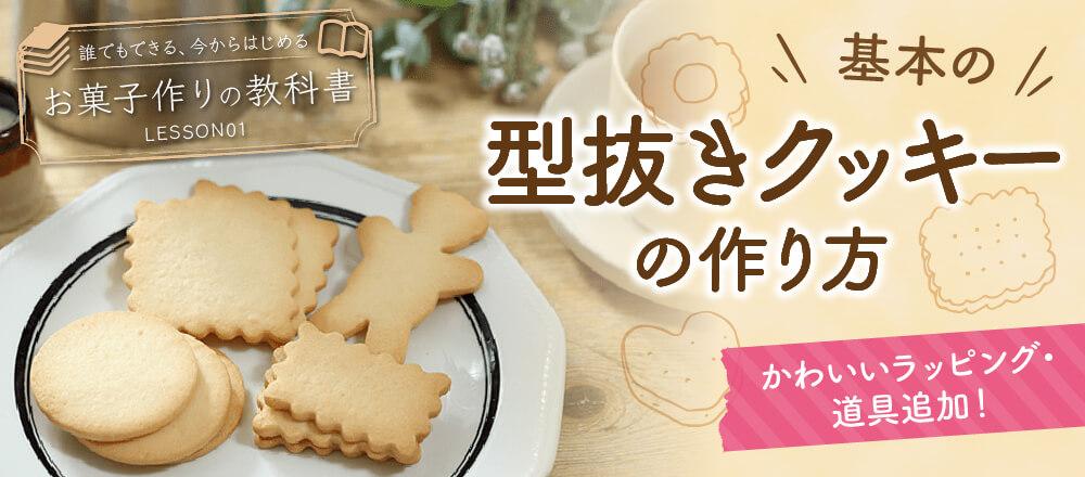 基本の型抜きクッキーの作り方-お菓子作りの教科書 LESSON1
