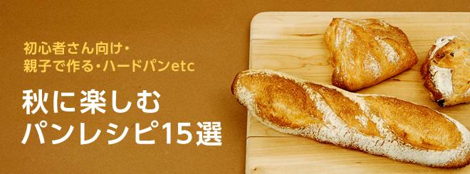 秋のパンレシピ15選