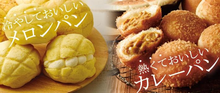 熱くておいしいカレーパン・冷やしておいしいメロンパン お手軽&アレンジレシピ11選
