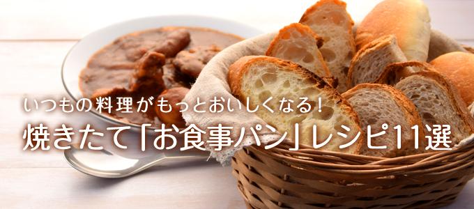 料理がもっとおいしくなる!焼きたて「お食事パン」レシピ11選