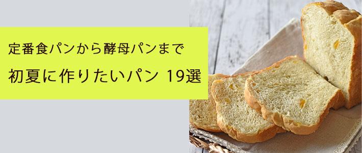 初夏のパン人気レシピ25選