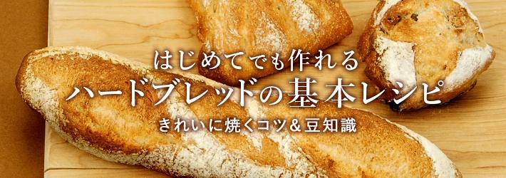 hard_bread_recipes_head