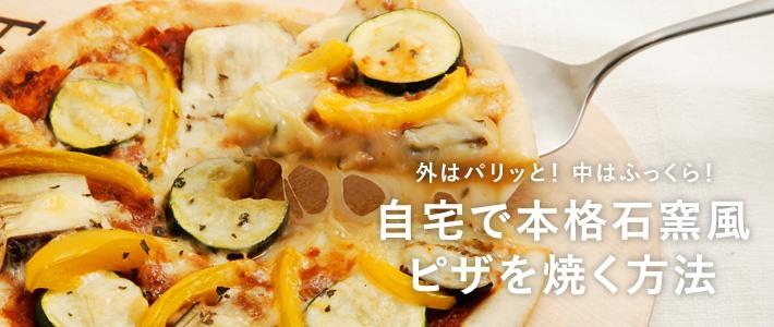 自宅で本格石窯風ピザを焼く方法