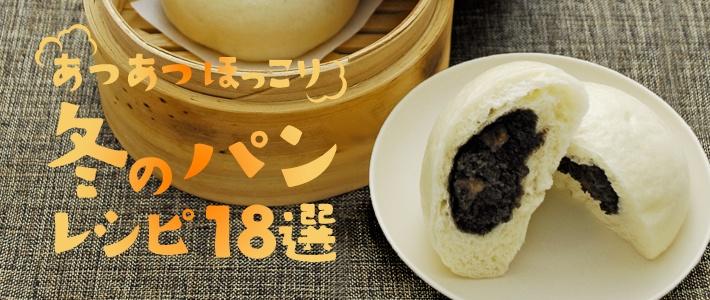 冬のパンレシピまとめ18選