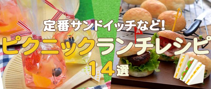定番ハンバーガーからパンケーキサンドまで ピクニックランチレシピ16選
