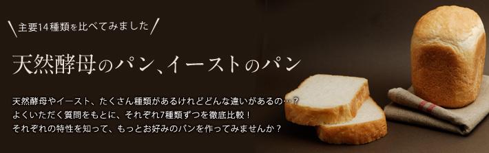 上手に使いわけて理想のおいしさを 天然酵母のパン、イーストのパン