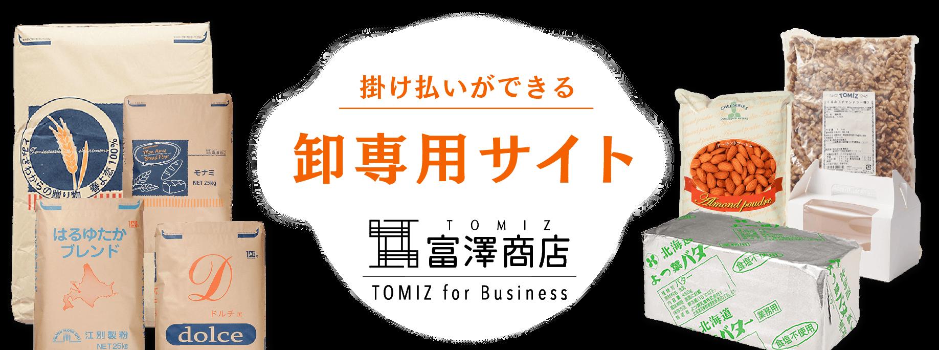 掛け払いができる卸専用サイト、TOMIZ for Business