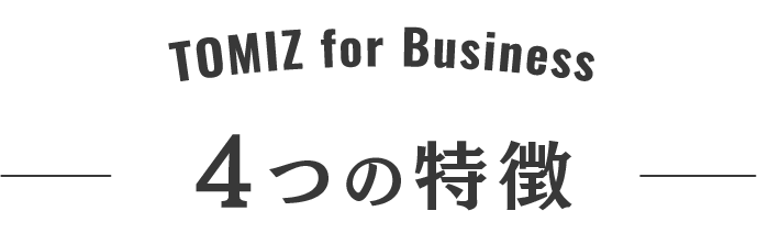 TOMIZ fot Business 4つの特徴