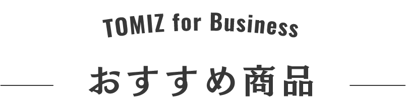 TOMIZ fot Business おすすめ商品