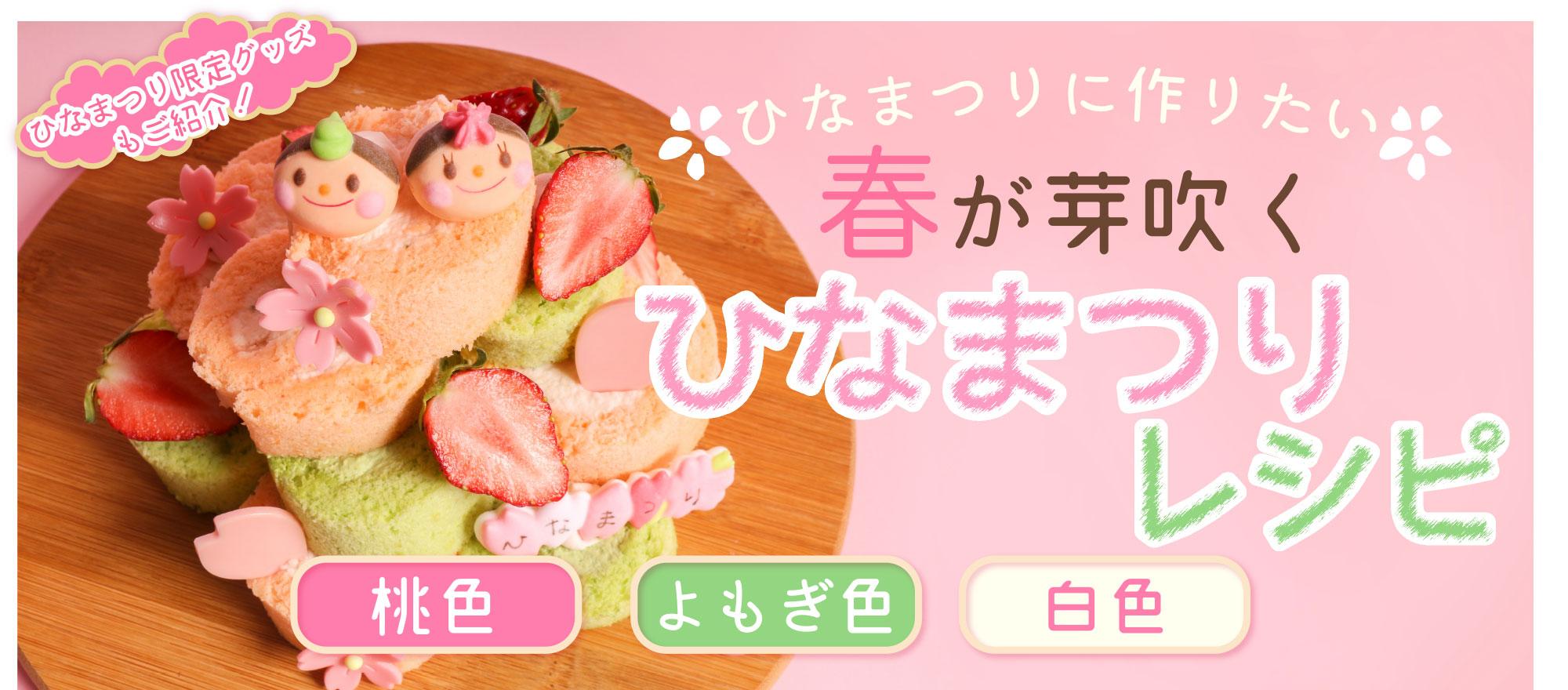 ひなまつりに作りたい三色レシピ