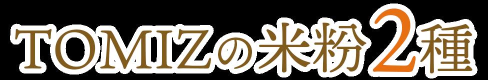 TOMIZの米粉2種