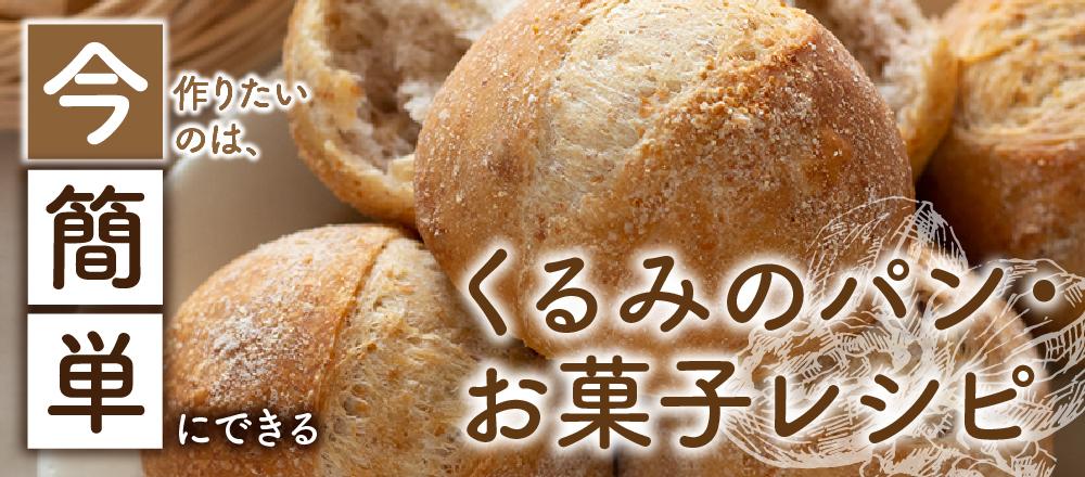 今作りたいのは、簡単にできるくるみのパン・お菓子レシピ