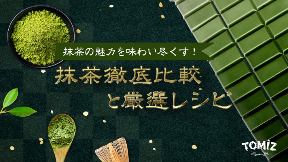 抹茶の魅力を味わい尽くす!TOMIZの抹茶徹底比較と厳選レシピ
