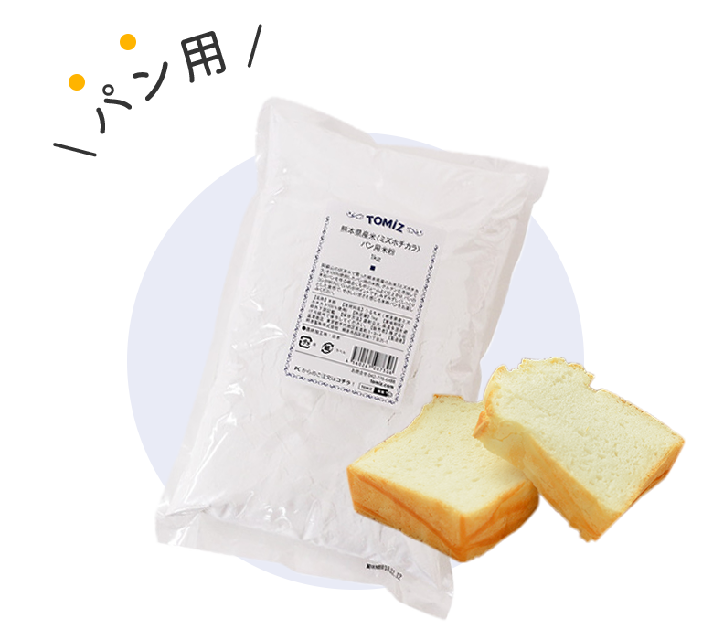 熊本県産米(ミズホチカラ)パン用米粉