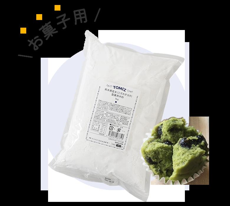 熊本県産米(ミズホチカラ)製菓用米粉