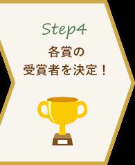 Step4 各賞の受賞者を決定!