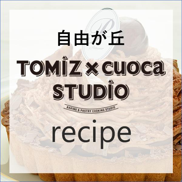 自由が丘TOMIZ×cuoca STUDIO オリジナルレシピ