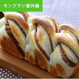 No.9 マロンパウンドパン