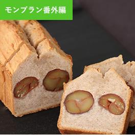 No.10 マロンパウンドケーキ