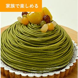 No.5 タルト抹茶モンブラン