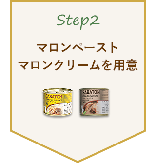 Step2 マロンペーストマロンクリームを用意