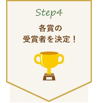 Step4 各賞の受賞者を決定