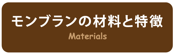 モンブランの材料と特徴