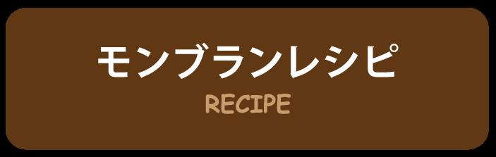 モンブランレシピ