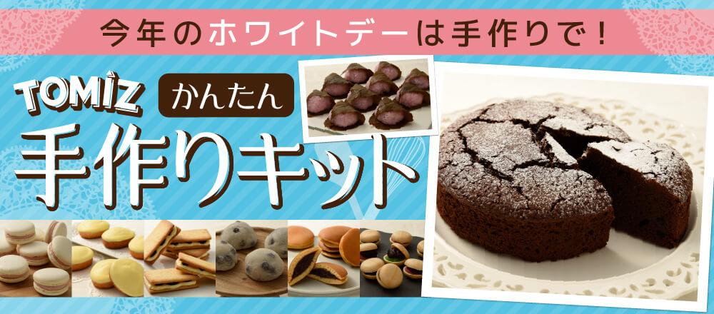 こだわりの材料で、美味しいお菓子にしよう TOMIZキット2020