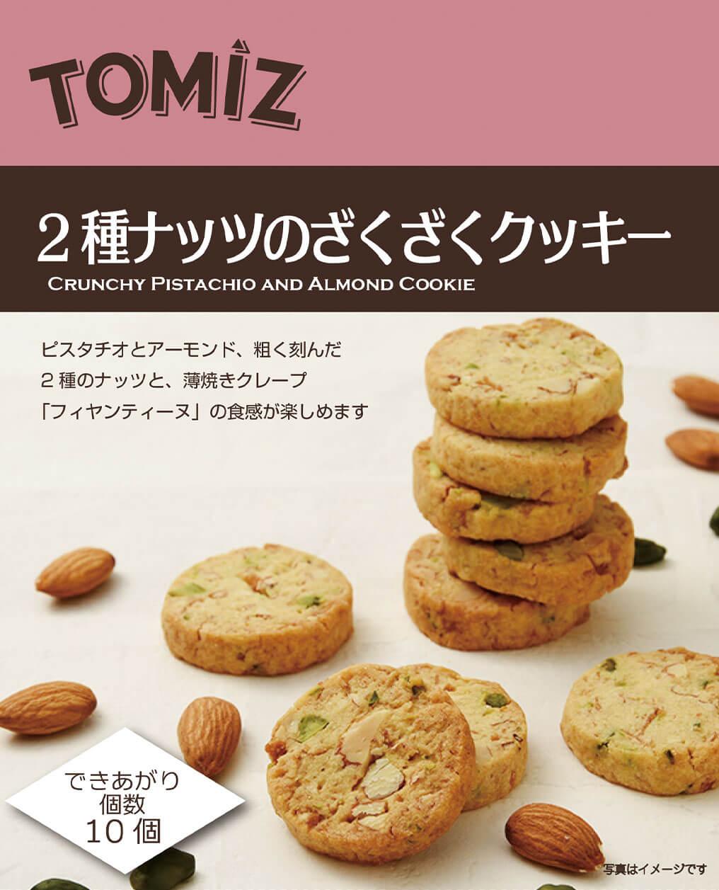 2種ナッツのざくざくクッキー