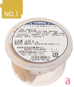 ピーナッツきな粉クリーム / 120g