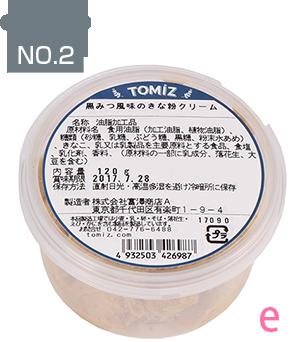 黒みつ風味のきな粉クリーム / 120g