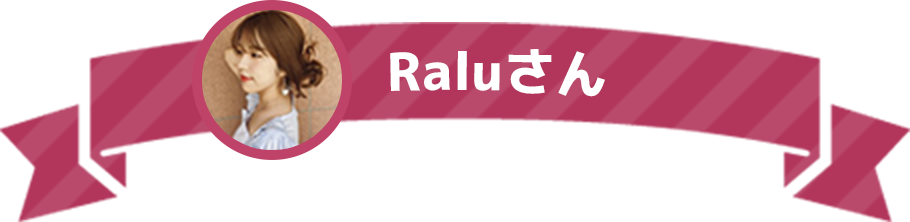 Raluさん