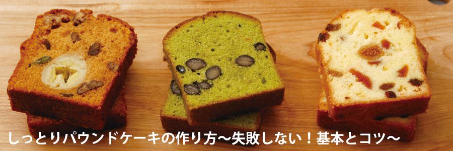 しっとりパウンドケーキの作り方~失敗しない!基本とコツ~