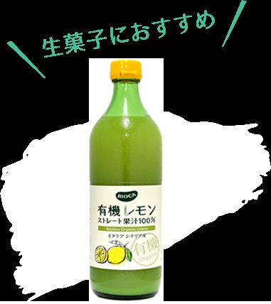 有機レモンストレート果汁