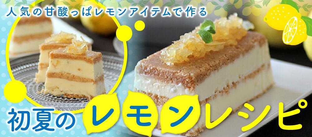 おすすめレモンレシピ特集