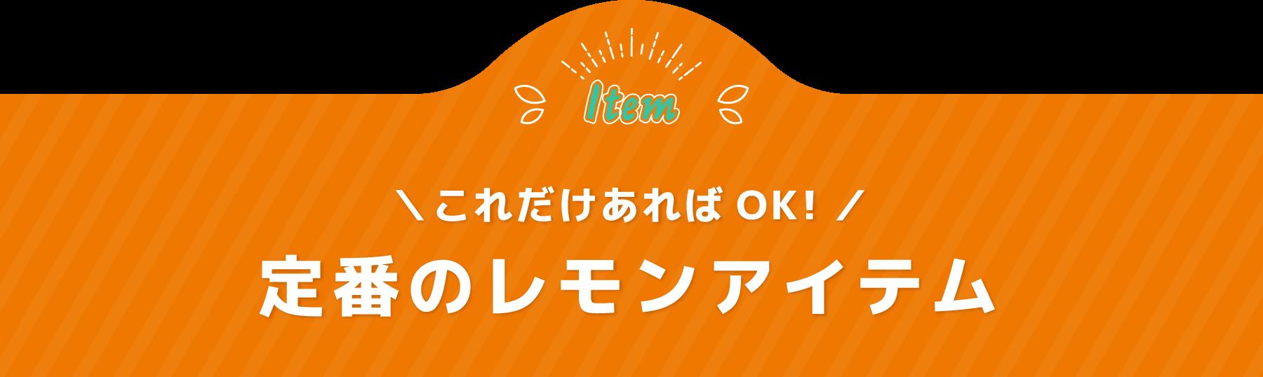 \これだけあればOK!/定番のレモンアイテム