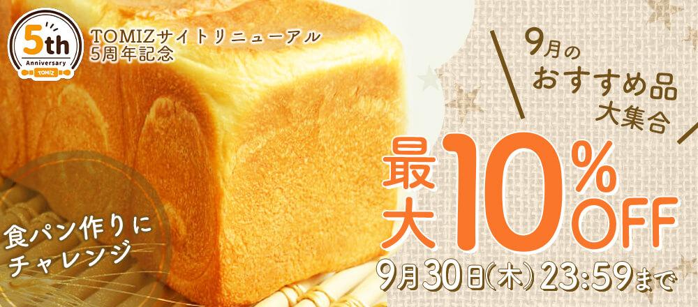 食パン作りにチャレンジ バナー