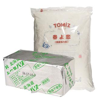 人気No.1強力粉・食塩不使用バターセット