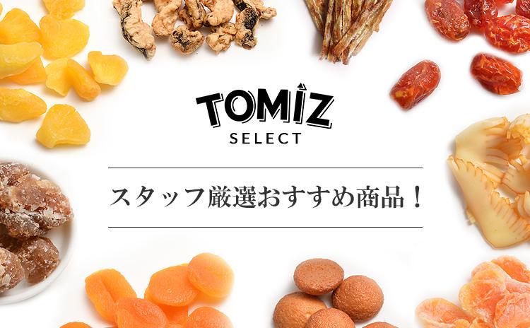 TOMIZスタッフが選んだ人気菓子だけをセレクト!