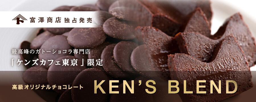 高級オリジナルチョコレートKEN'S BLEND