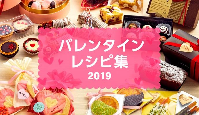 バレンタインレシピ集 2017