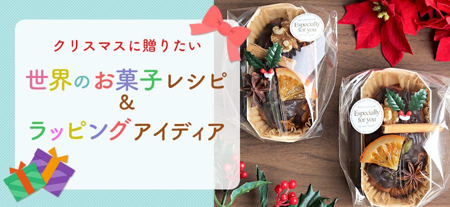 クリスマスに贈りたい世界のお菓子レシピ&ラッピングアイディア