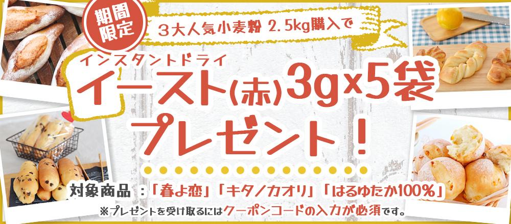 3大人気小麦粉「春よ恋」「キタノカオリ」「はるゆたか100%」2.5kg購入でイースト3g×5袋プレゼント!