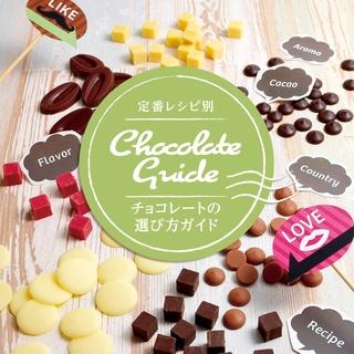 レシピ別チョコレートの選び方