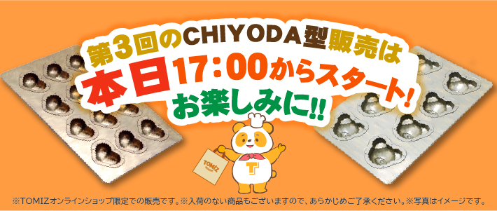第3回CHIYODA型販売
