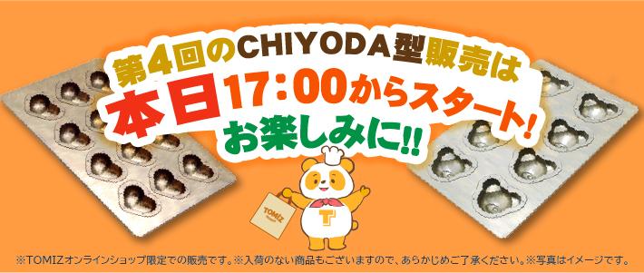 第4回CHIYODA型販売