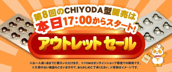 第8回CHIYODA型販売