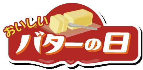 おいしいバターの日ロゴ