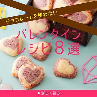 かんたん&見栄えよし!オーブンなしで作れるバレンタインレシピ BEST7